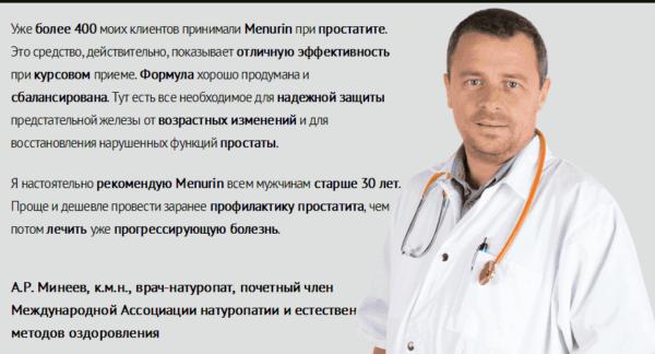 Менурин: реальные отзывы о препарате от простатита